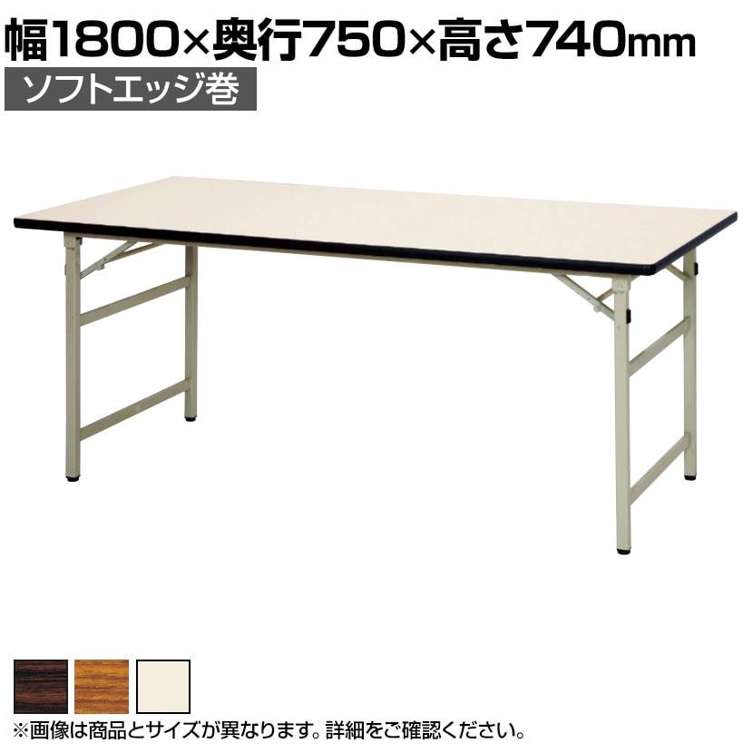 SON-1875 | 折りたたみ式作業台/幅1800×奥行750×高さ740mm (ニシキ)