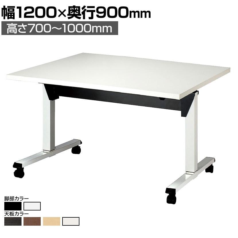 昇降テーブル 天板跳ね上げ式テーブル ラチェット式高さ調整 幅1200×奥行900×高さ700-1000mm SWT-1290