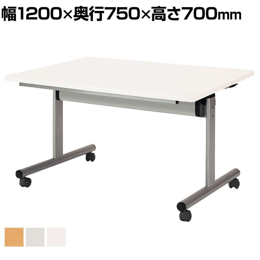 フラップテーブル 角型 幅1200×奥行750mm TOY-1275K