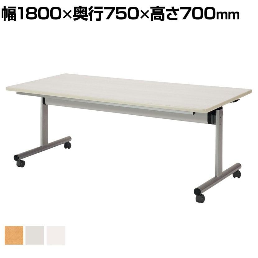 フラップテーブル 角型 幅1800×奥行750mm TOY-1875K