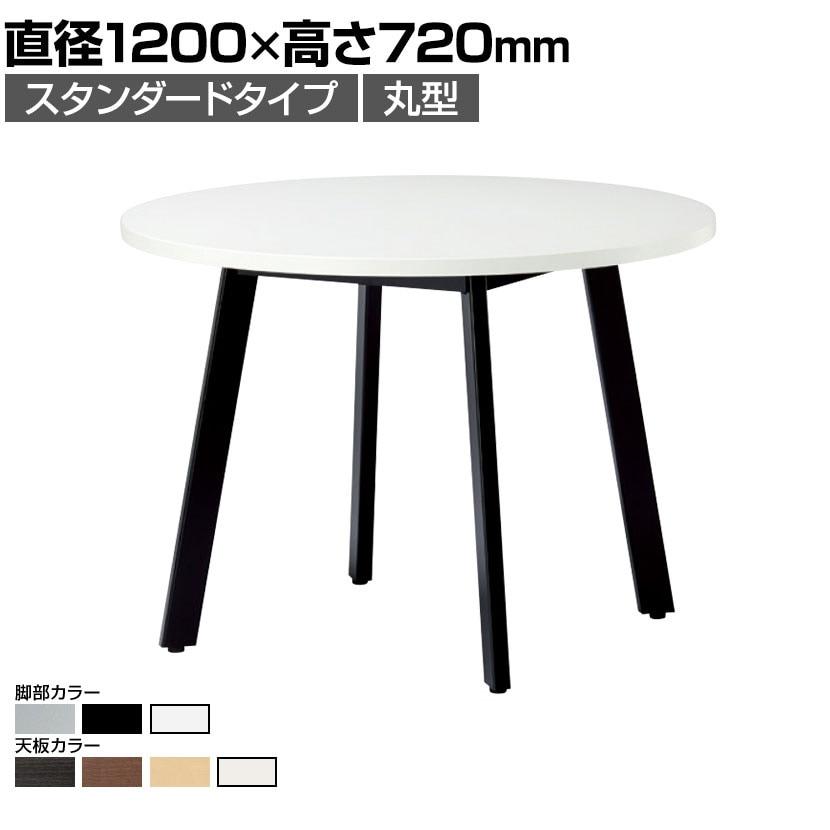 ミーティングテーブル 丸型 スタンダードタイプ 直径1200×高さ720mm UM-1200R