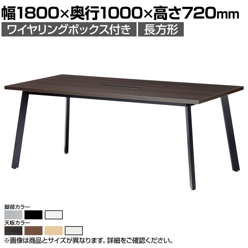 ミーティングテーブル 角型 ワイヤリングボックス付き 幅1800×奥行1000×高さ720mm UM-1810KW
