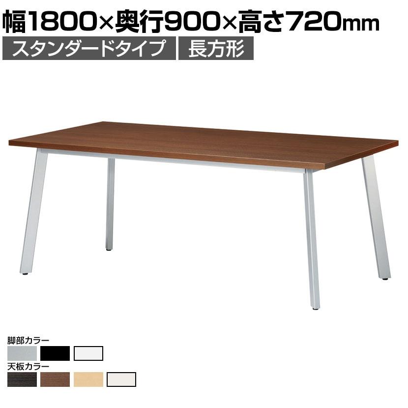 ミーティングテーブル 角型 スタンダードタイプ 幅1800×奥行900×高さ720mm UM-1890K