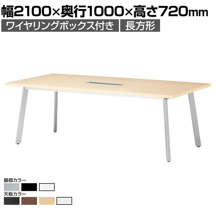 ミーティングテーブル 角型 ワイヤリングボックス付き 幅2100×奥行1000×高さ720mm UM-2110KW