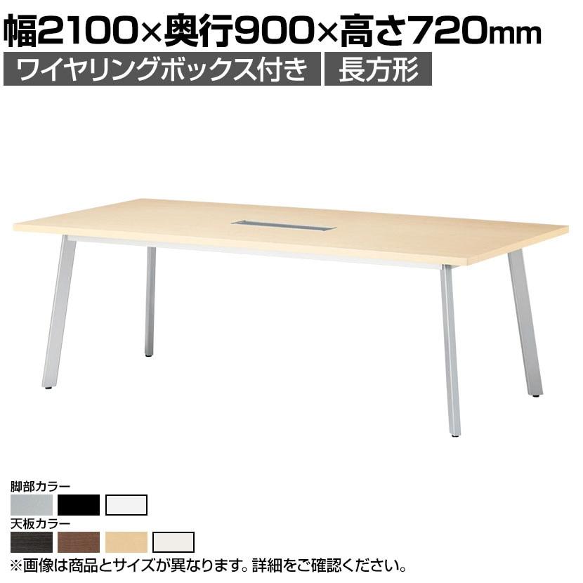 ミーティングテーブル 角型 ワイヤリングボックス付き 幅2100×奥行900×高さ720mm UM-2190KW