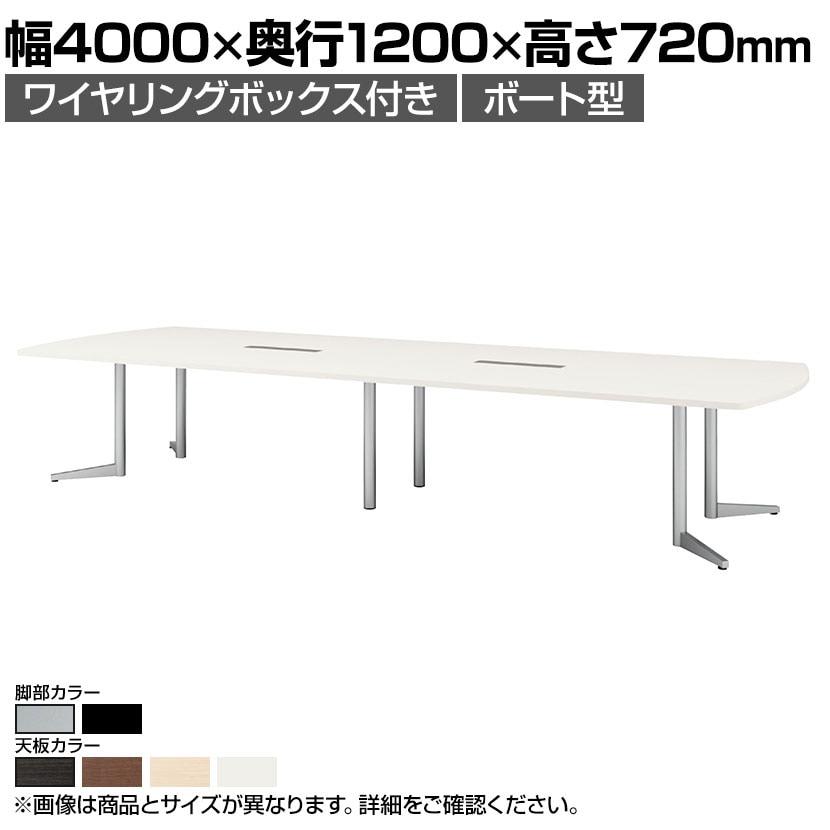 大型テーブル 会議テーブル ボート型 ワイヤリングボックス付き 幅4000×奥行1200×高さ720mm USV-4012BW