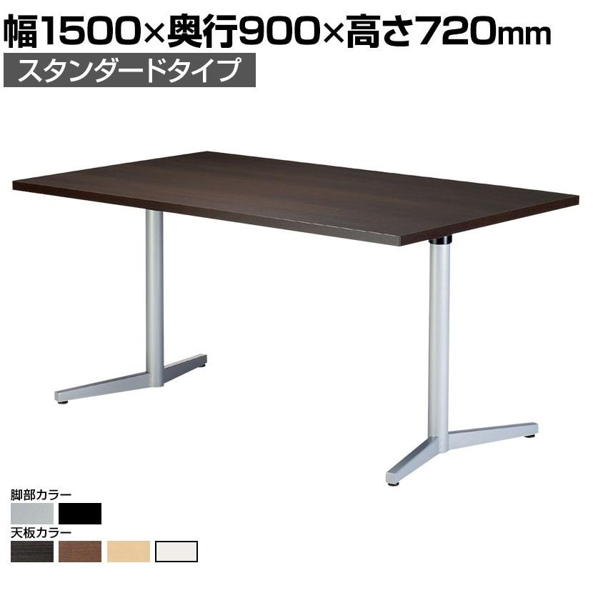 ミーティングテーブル スタンダードタイプ 幅1500×奥行900×高さ720mm VE-1590