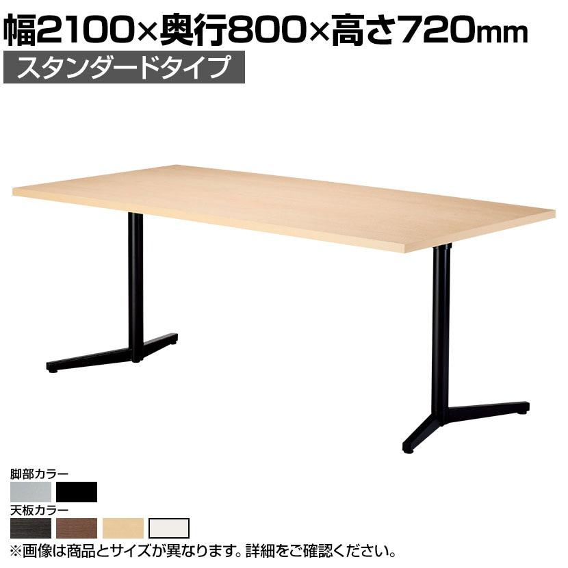 ミーティングテーブル スタンダードタイプ 幅2100×奥行800×高さ720mm VE-2180