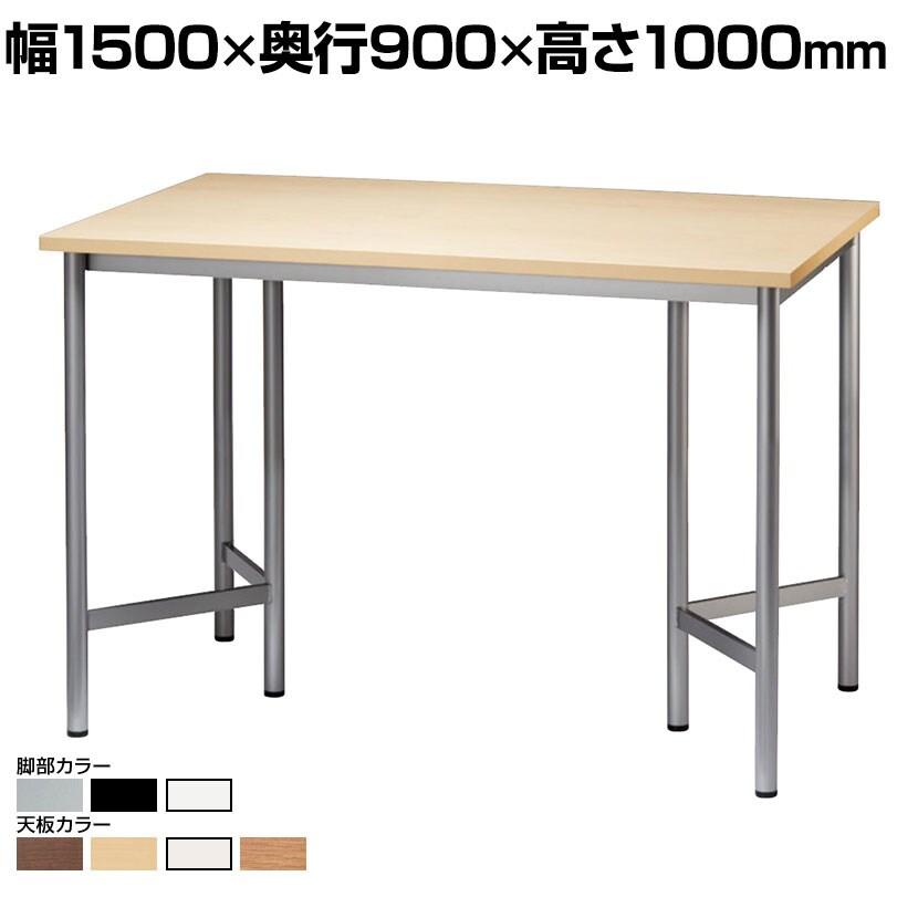ハイテーブル ミーティングテーブル 幅1500×奥行900×高さ1000mm VSL-1590