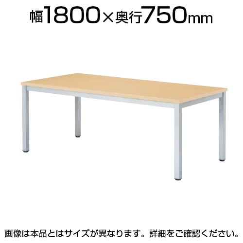 ミーティングテーブル スタンダードタイプ 幅1800×奥行750×高さ720mm WK-1875