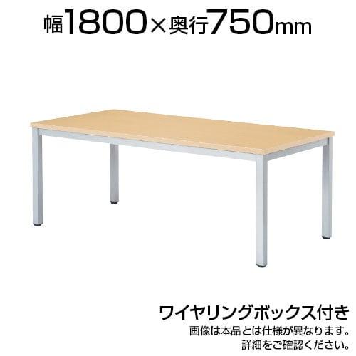 ミーティングテーブル ワイヤリングボックス付き 幅1800×奥行750×高さ720mm WK-1875W