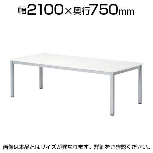 ミーティングテーブル スタンダードタイプ 幅2100×奥行750×高さ720mm WK-2175