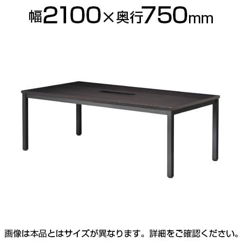 ミーティングテーブル ワイヤリングボックス付き 幅2100×奥行750×高さ720mm WK-2175W