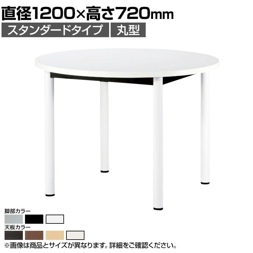 ミーティングテーブル 丸型 スタンダードタイプ 直径1200×高さ720mm WR-1200R
