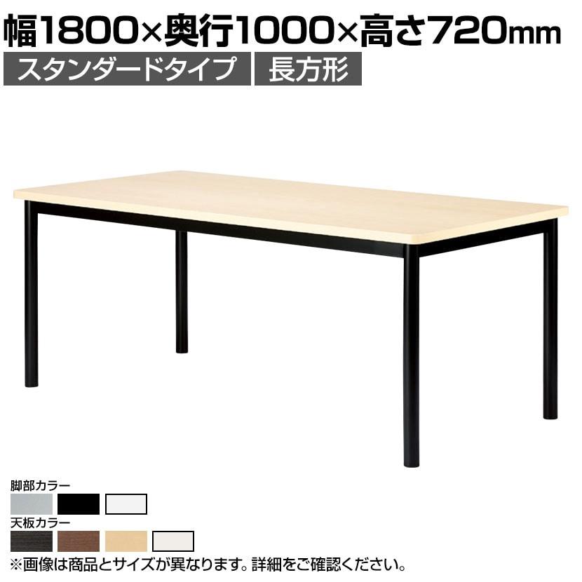ミーティングテーブル 角型 スタンダードタイプ 幅1800×奥行1000×高さ720mm WR-1810K
