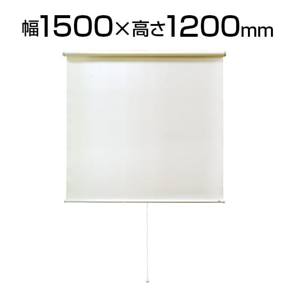 シングルロールスクリーン マグネットタイプ 幅1500mm×高さ1200mm マグネット取り付け スプリング巻き上げ