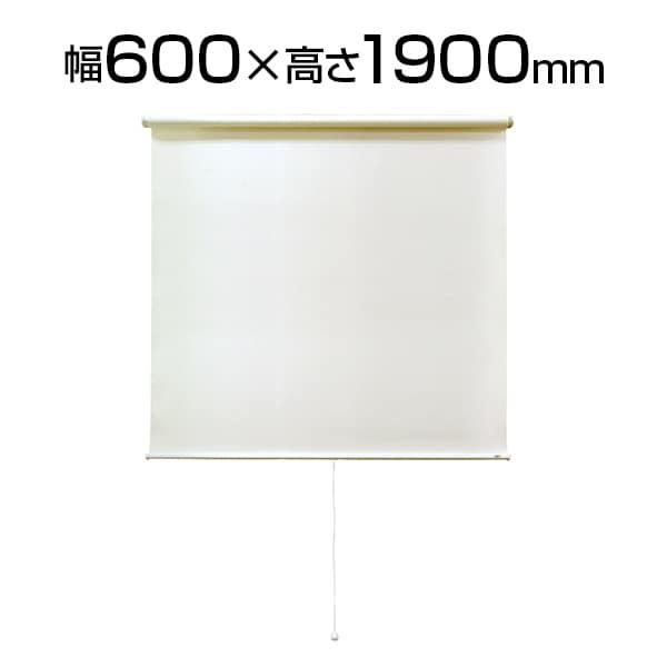 シングルロールスクリーン マグネットタイプ 幅600mm×高さ1900mm マグネット取り付け スプリング巻き上げ