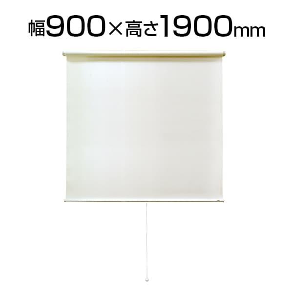 シングルロールスクリーン マグネットタイプ 幅900mm×高さ1900mm マグネット取り付け スプリング巻き上げ