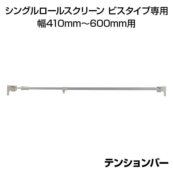[オプション]テンションバー つっぱりタイプ シングルロールスクリーン ビスタイプ専用 窓枠内寸 幅410mm~600mm用