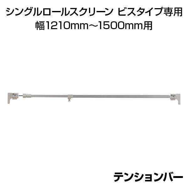 [オプション]テンションバー つっぱりタイプ シングルロールスクリーン ビスタイプ専用 窓枠内寸 幅1210mm~1500mm用