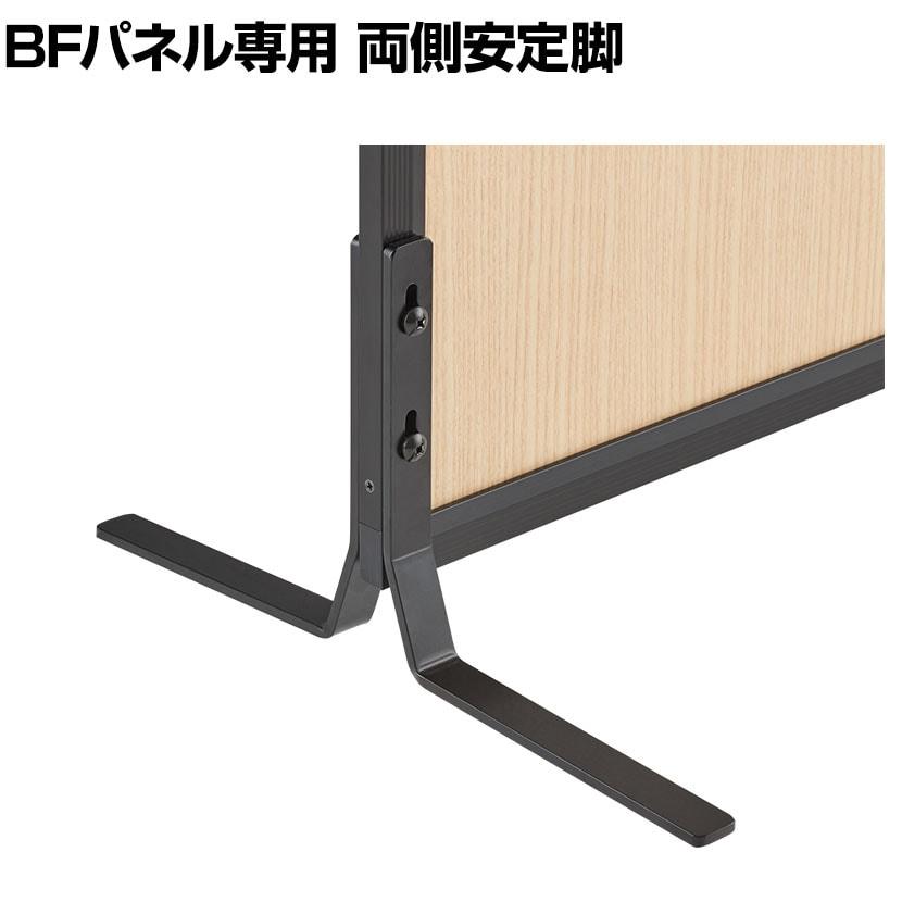 [オプション]BFパネルシリーズ専用 両側安定脚×1