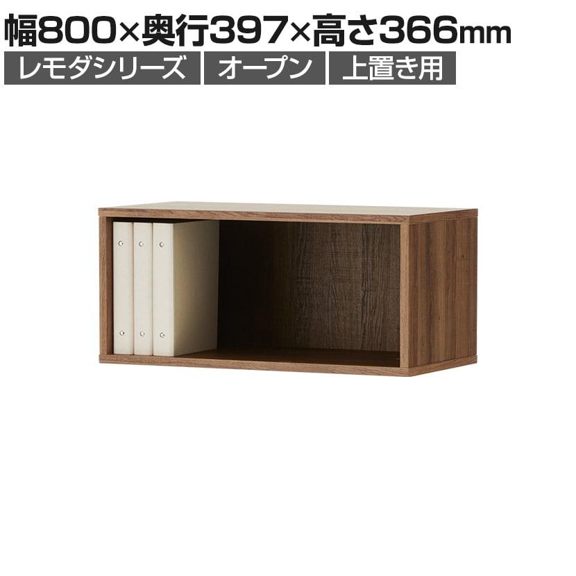 レモダ 木製キャビネット 1段 オープン 上置き用(最上段専用) 書庫 収納棚 幅800×奥行397×高さ366mm