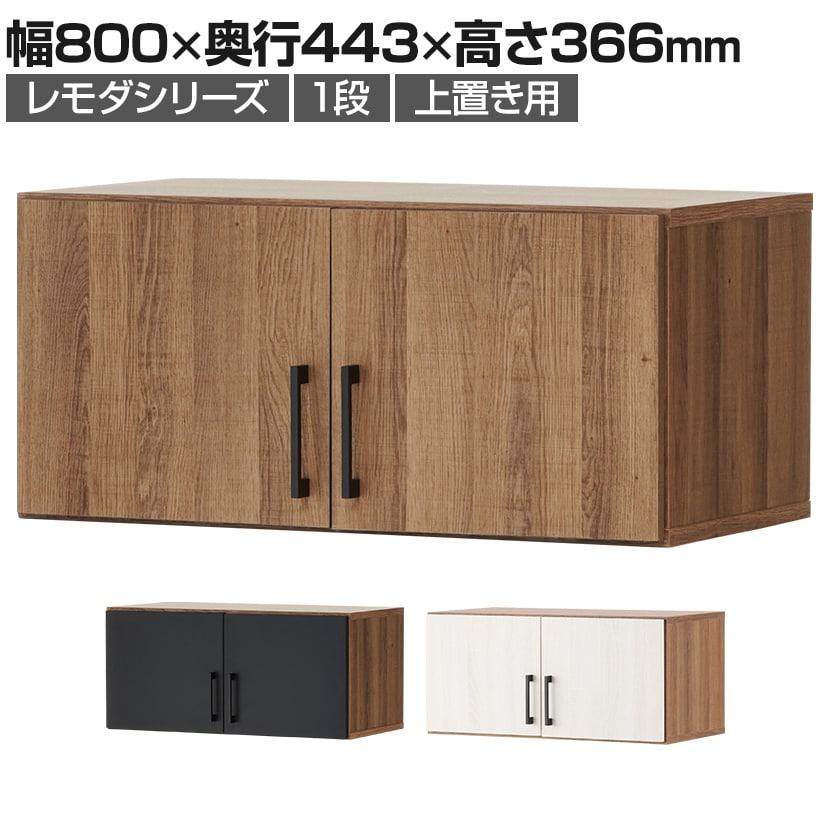 レモダ 木製キャビネット 1段 扉付き 上置き用 書庫 収納棚 幅800×奥行443×高さ366mm
