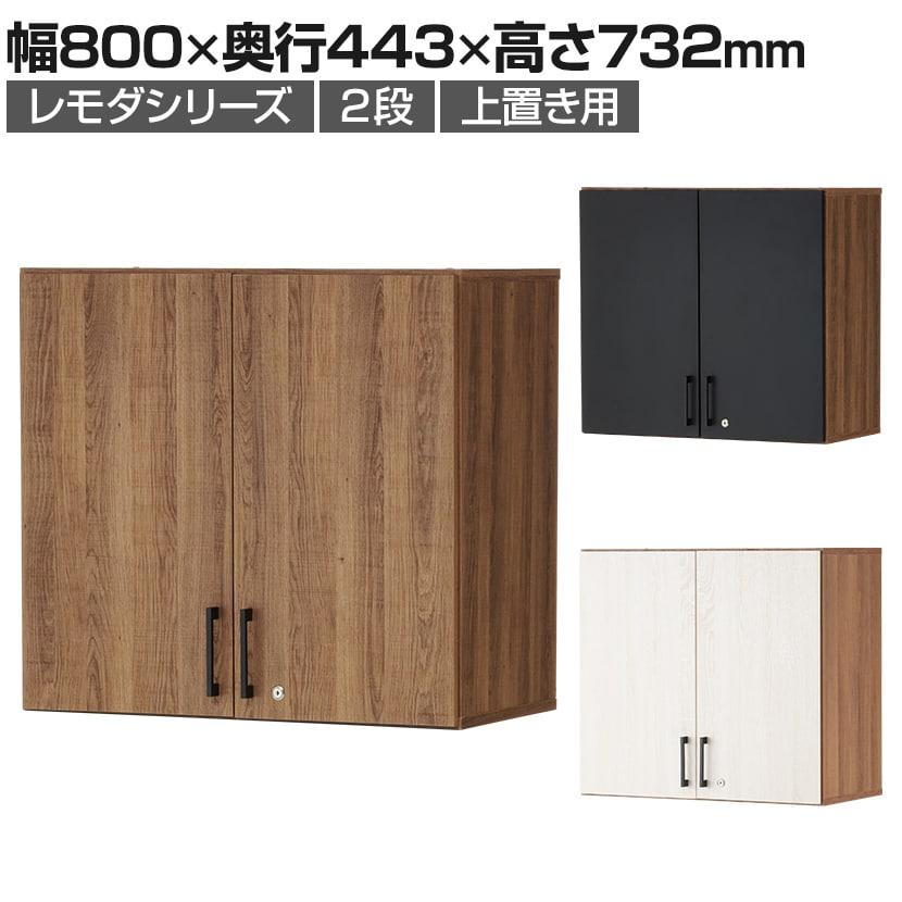 レモダ 木製キャビネット 2段 扉付き 上置き用 書庫 収納棚 鍵付き 幅800×奥行443×高さ732mm (アジャスター使用時740mm)