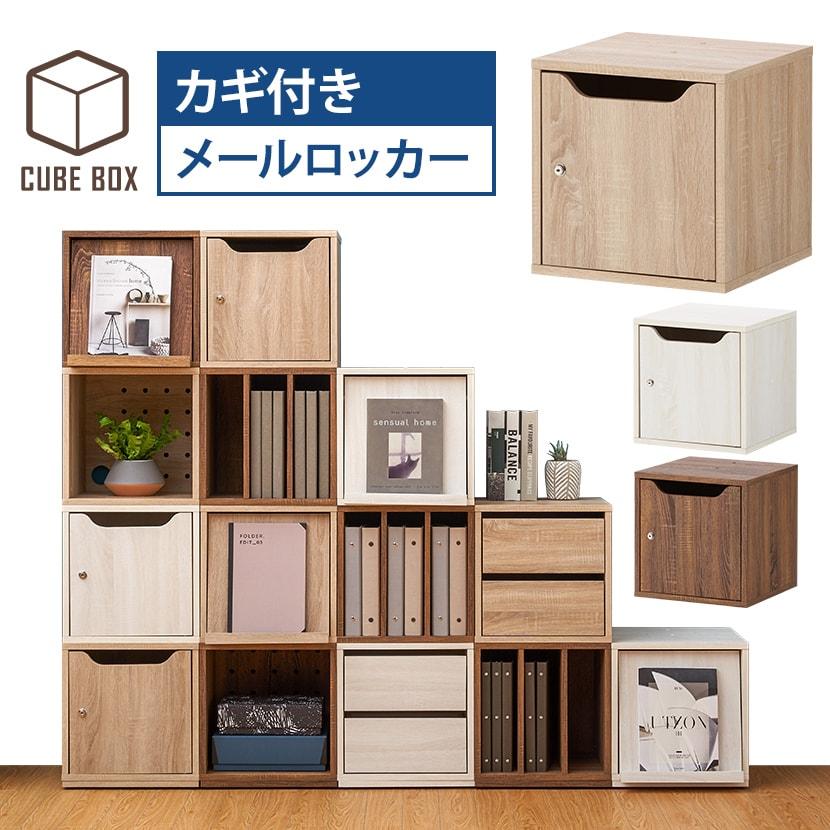 木製キューブボックス メールロッカータイプ 【幅390×奥行390×高さ390mm】 収納ボックス 木製ラック シェルフ