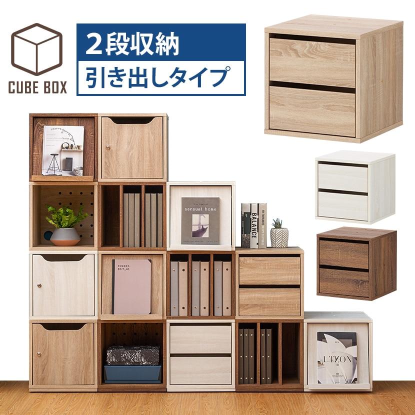 木製キューブボックス 引き出しタイプ 【幅390×奥行390×高さ390mm】 収納ボックス 木製ラック シェルフ
