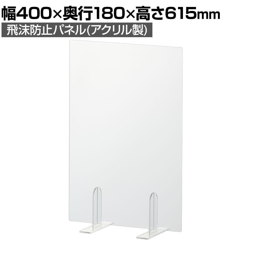 飛沫防止パネル 飛沫防止パーテーション サイドパネル 透明 幅400×奥行180×高さ615mm 卓上パネル アクリル オフィス