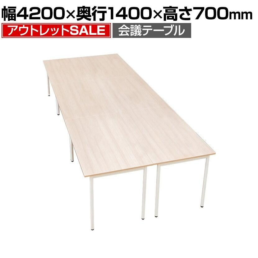 会議用テーブル 6人用フリーアドレスデスク 幅4200×奥行1400×高さ700mm (幅1400×奥行700mmの机 6台セット) ホワイト・ナチュラル・ダークブラウン