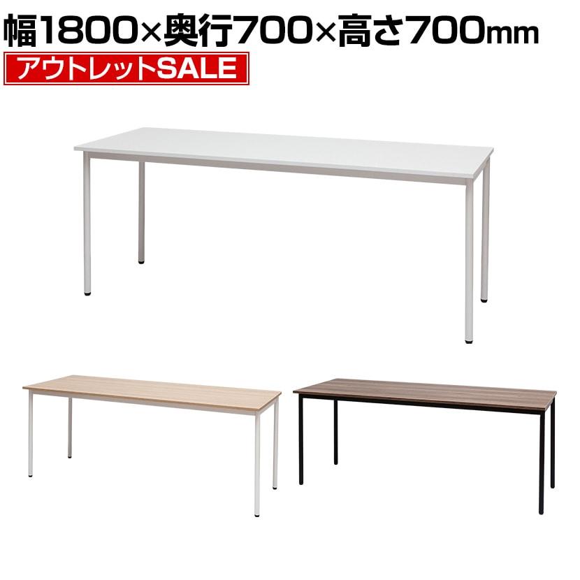 ワークテーブル フリーアドレスデスク フリーレイアウト 幅1800×奥行700×高さ700mm ホワイト・ナチュラル・ダークブラウン OC-FL1870