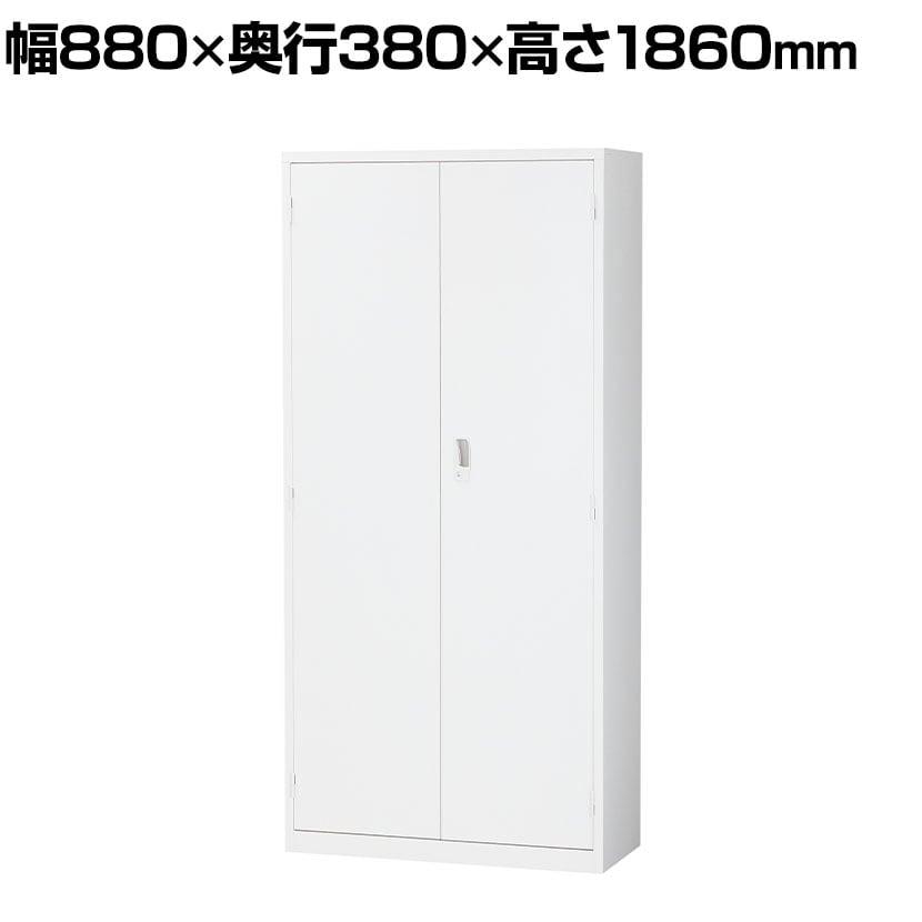 【国産】【完成品】両開き書庫 鍵付き ホワイト 幅880×奥行380×高さ1860mm