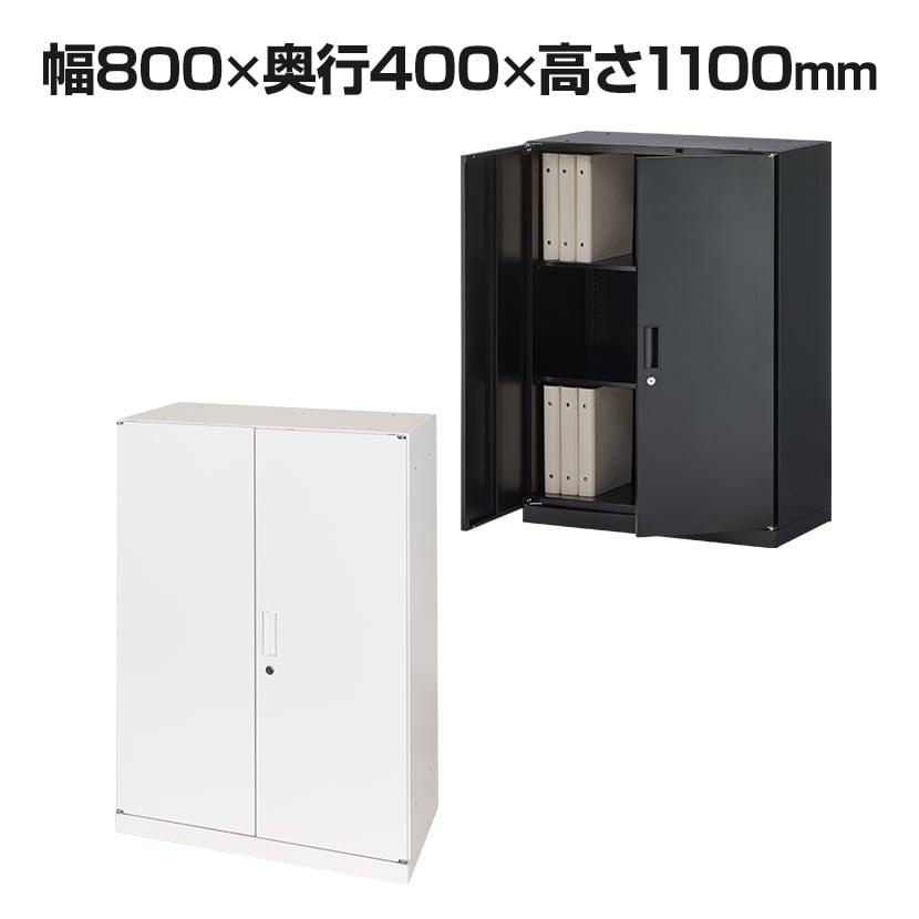 スチール書庫 キャビネット アーチー 両開き書庫 下置き用 ベース付き 幅800×奥行400×高さ1100mm
