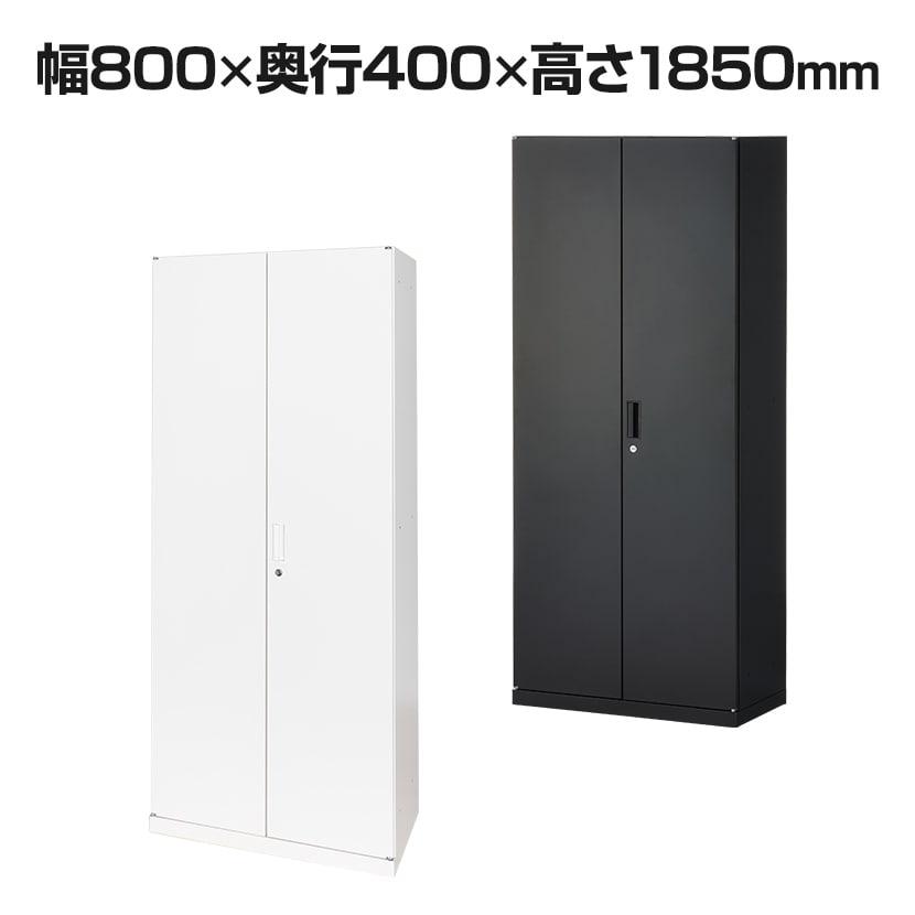 スチール書庫 キャビネット アーチー 両開き書庫 ベース付き 幅800×奥行400×高さ1850mm