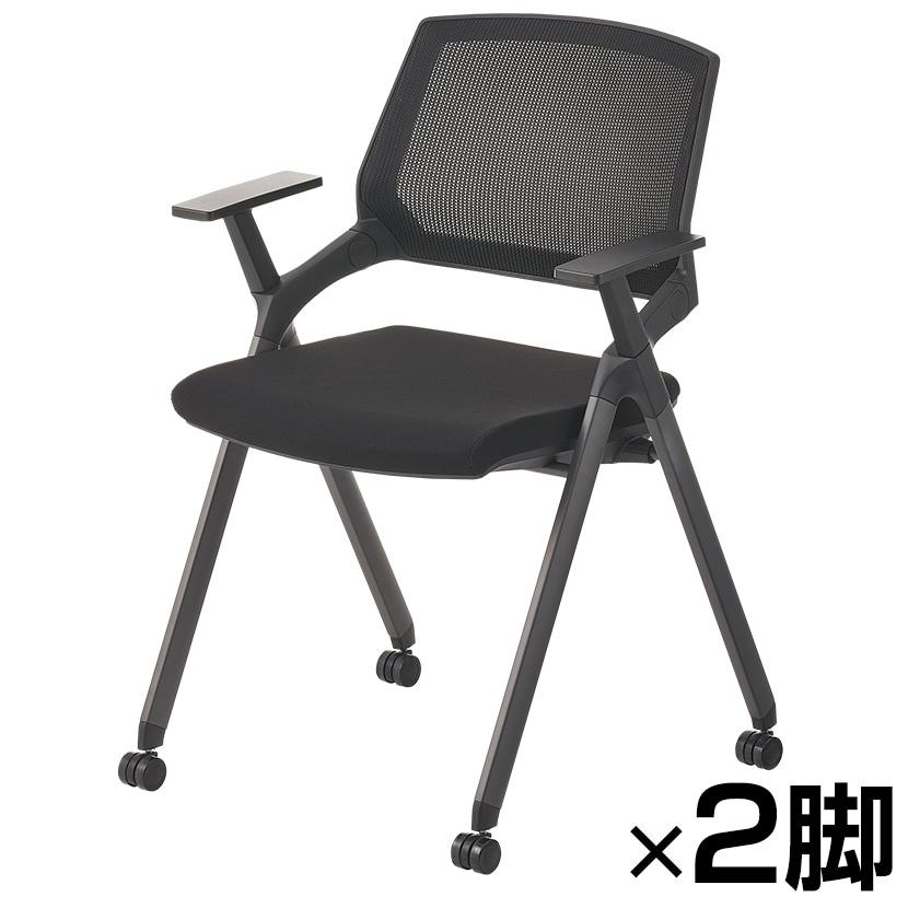 【2脚セット】平行スタッキングチェア 肘付き ミーティングチェア ロッキング機能搭載 キャスター付き メッシュ 会議椅子 幅606×奥行555×高さ850mm