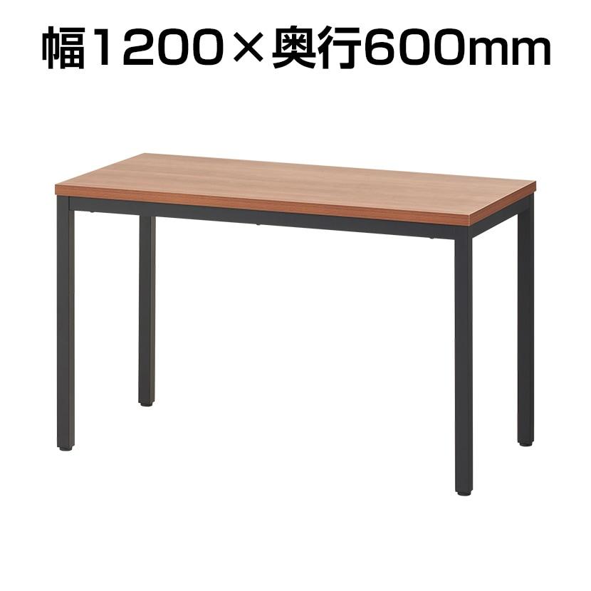 会議用テーブル ミーティングテーブル ブラック脚 幅1200×奥行600×高さ720mm 【ウォールナット】