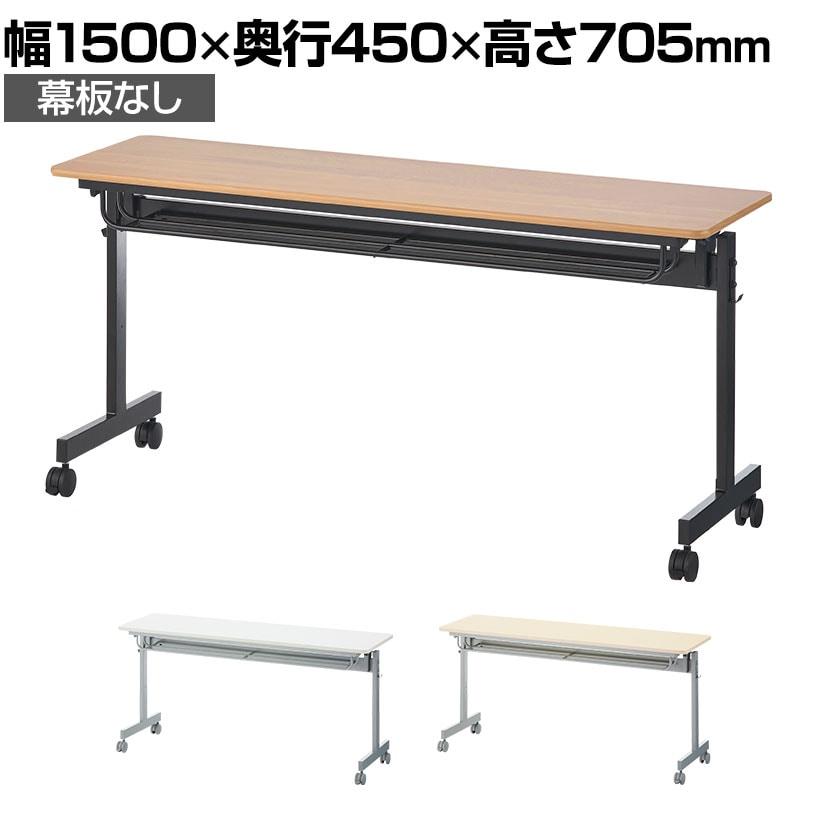 会議用テーブル 折りたたみ セミナーテーブル スタッキングテーブル 幕板なし 幅1500×奥行450×高さ705mm 中棚付き キャスター付き