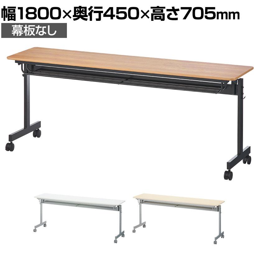 会議用テーブル 折りたたみ セミナーテーブル スタッキングテーブル 幕板なし 幅1800×奥行450×高さ705mm 中棚付き キャスター付き