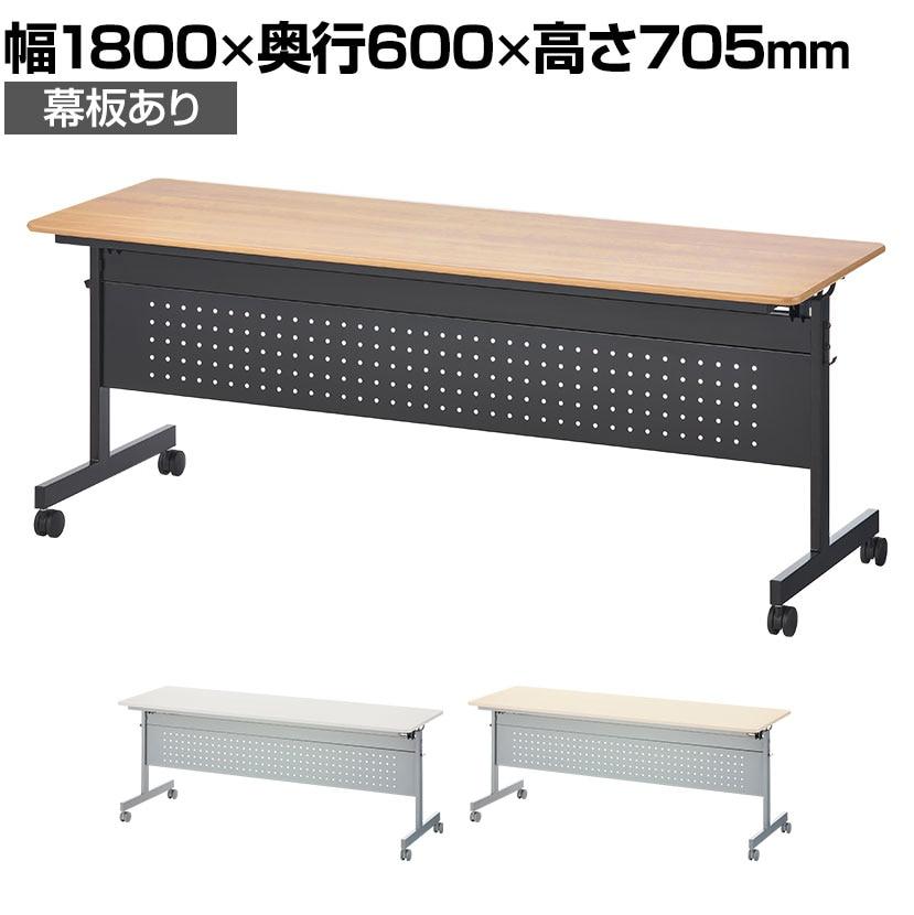 会議用テーブル 折りたたみ セミナーテーブル スタッキングテーブル 幕板付き 幅1800×奥行600×高さ705mm 中棚付き キャスター付き
