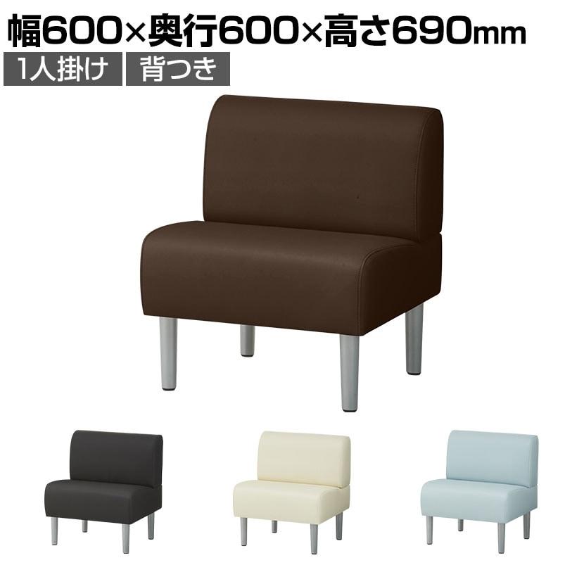 パブリックベンチ ロビーチェア 業務用ベンチ 1人掛け 幅600×奥行600×高さ690×座高400mm 背つき レザー