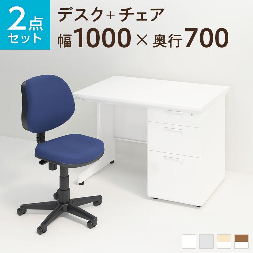 【デスクチェアセット】スチールデスク 片袖机 1000×700 + 布張り オフィスチェア RD-1