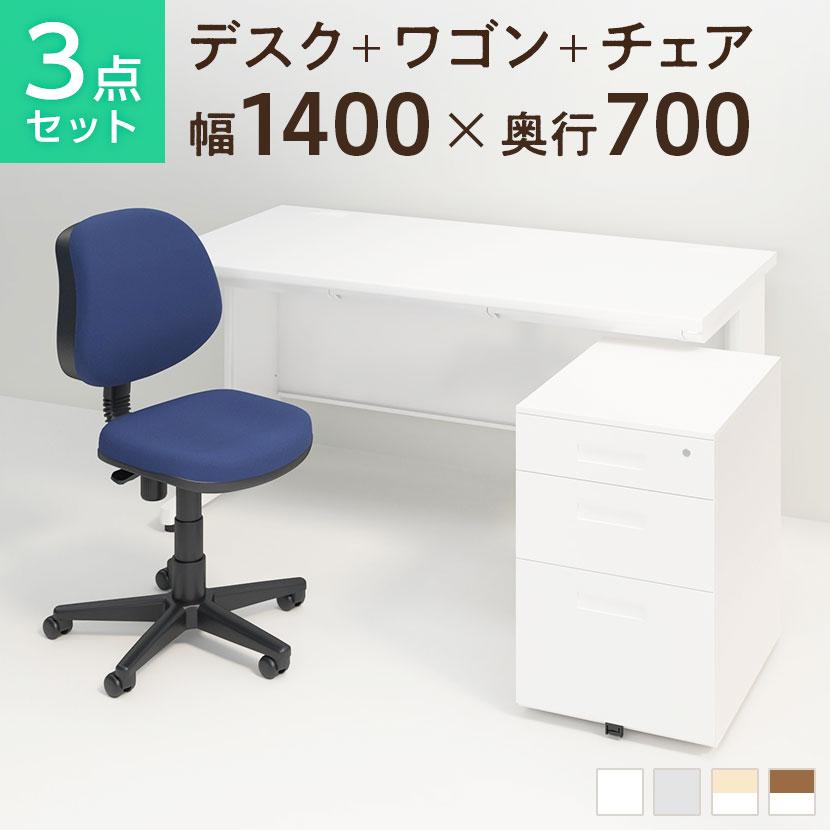 【デスクチェアセット】スチールデスク 平机 1400×700 + オフィスワゴン + 布張り オフィスチェア RD-1