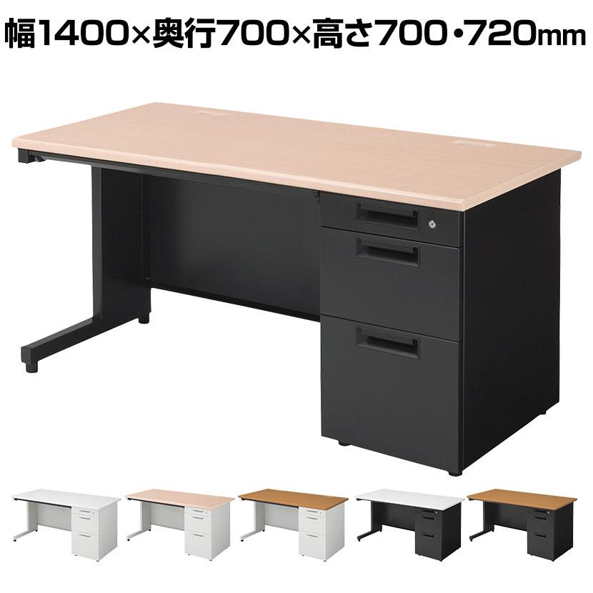 【日本製】プラス スチールデスクSH2 オフィスデスク 事務机 片袖机 パソコン 幅1400×奥行700×高さ700/720mm