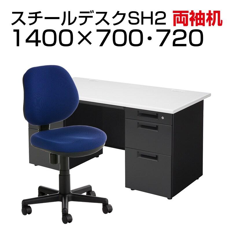 【デスクチェアセット】国産スチールデスク SH 両袖机 1400×700 + 布張り オフィスチェア RD-1
