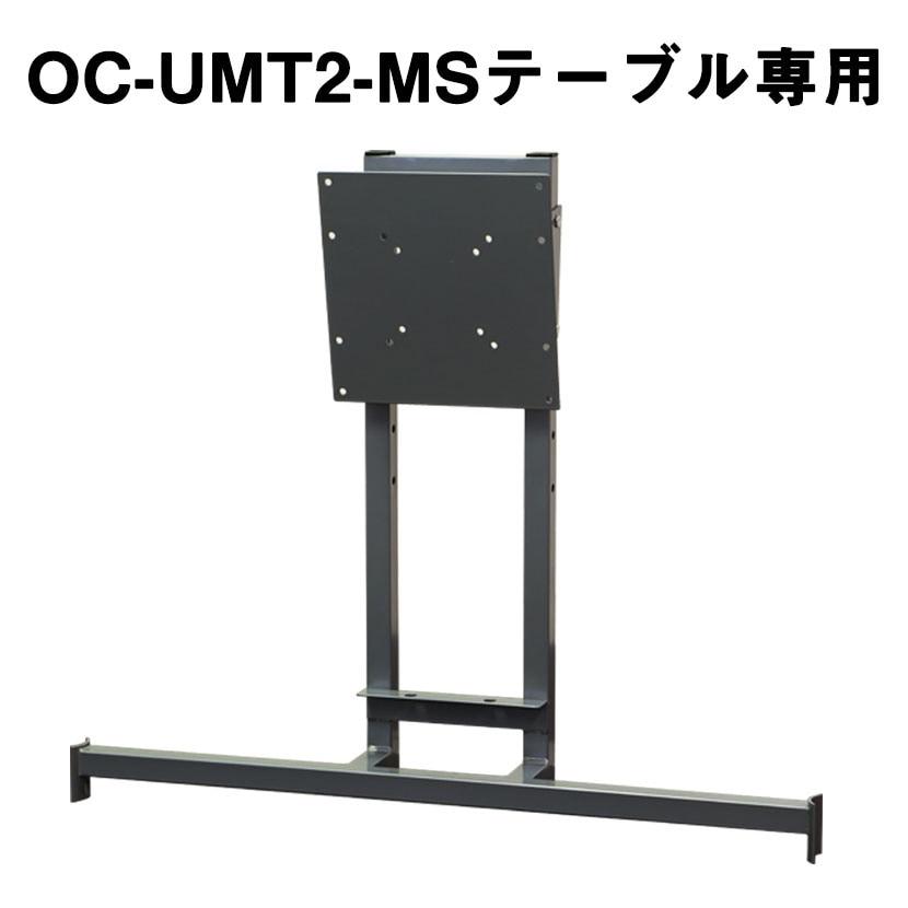 U型ミーティングテーブル2 OC-UMT1690専用 モニタースタンド