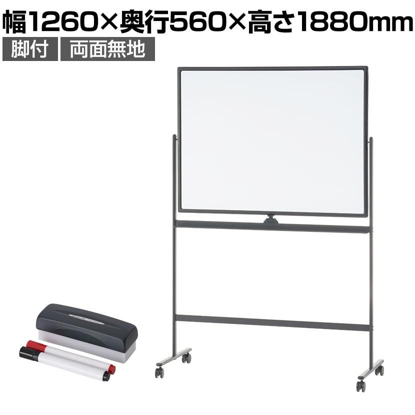 ホワイトボード 脚付き 両面 ブラックフレーム 1200×900mm マーカーセット付き マグネット対応 白板