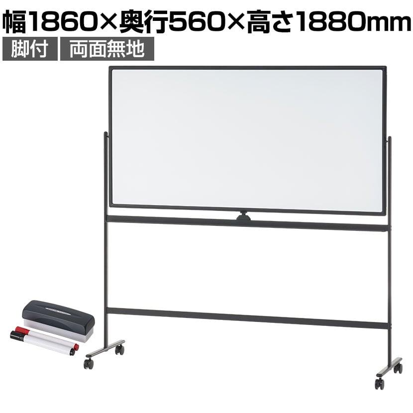 ホワイトボード 脚付き 両面 ブラックフレーム 1800×900mm マーカーセット付き マグネット対応 白板