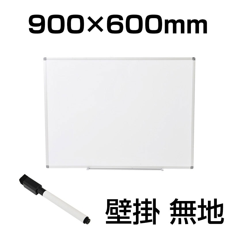 ホワイトボード 壁掛け 900×600mm マーカー付き マグネット対応 2kg OC-WB9060W 白板